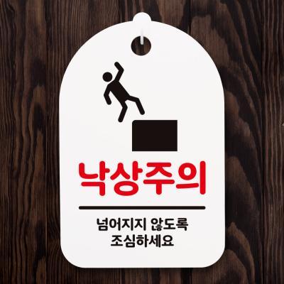 안내간판(30)_035_낙상주의