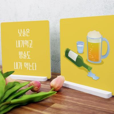 cd577-스탠드액자2P_낮술밤술(노랑)
