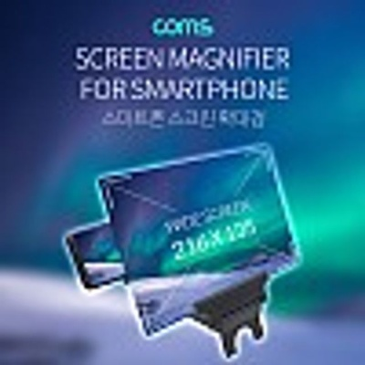 Coms 스마트폰 확대경 스크린 화면 확대