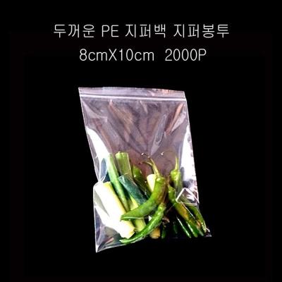 두께 0.1mm 두꺼운 PE 지퍼백 지퍼봉투 8X10cm 2000매