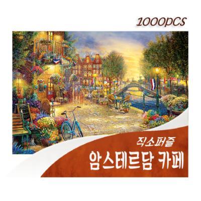 [비앤비퍼즐] 1000PCS 직소 암스테르담 카페 PL1413