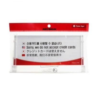 다국어) 신용카드를사용할수없습니다 표지판1213