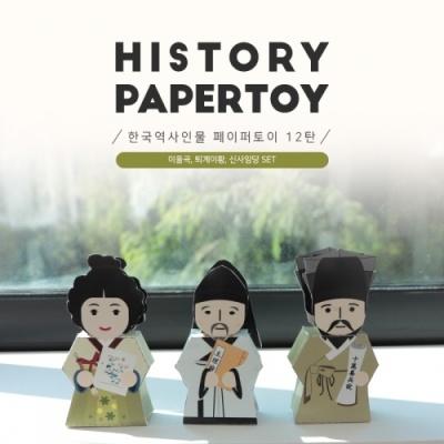 한국역사인물 페이퍼토이 12편_이율곡 외 2인