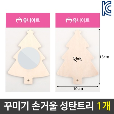 미술 꾸미기 그리기 나무 손 거울 성탄트리 diy 재료