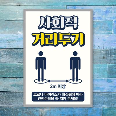 코로나 예방 포스터_033_사회적 거리두기 04