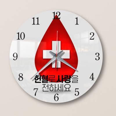 af913-아크릴시계_헌혈로사랑을전하세요
