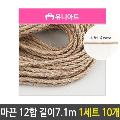 유니아트 마끈 12합 두께 4mm 길이 7.1mm 1세트 10개