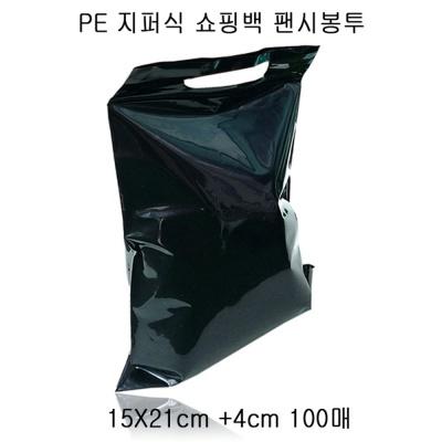 검정 PE 지퍼 쇼핑봉투 팬시봉투 15X21cm +4cm 100P