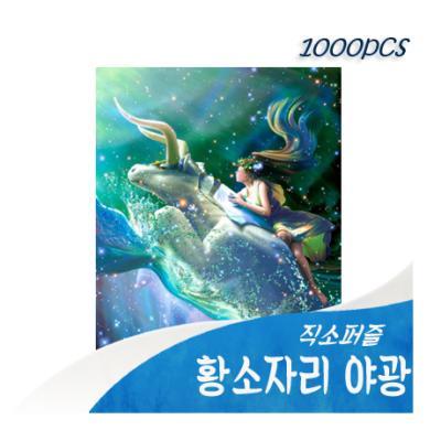 [비앤비퍼즐] 1000PCS 직소 황소자리 03-604 야광
