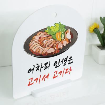 pm405-사인알림판_단면_고기서고기오리고기