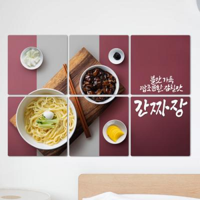 af070-멀티액자_중화요리_간짜장