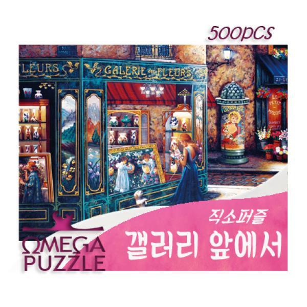 [오메가퍼즐] 500pcs 직소퍼즐 갤러리앞에서 557