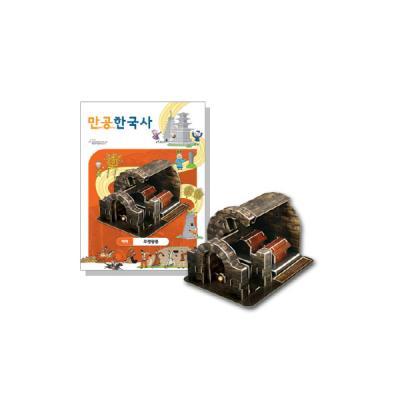 만공한국사 입체퍼즐 - 백제 무령왕릉