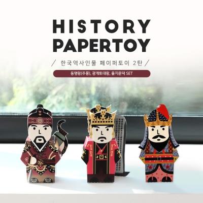 한국역사인물 페이퍼토이 2편_동명왕 외 2인