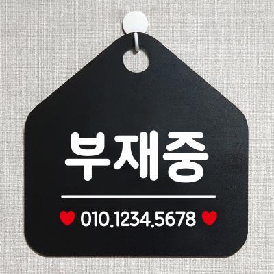 사무실 생활 안내판 표지판 제작 459부재중전화번호