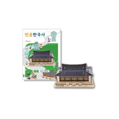 만공한국사 입체퍼즐 - 고려 부석사 무량수전