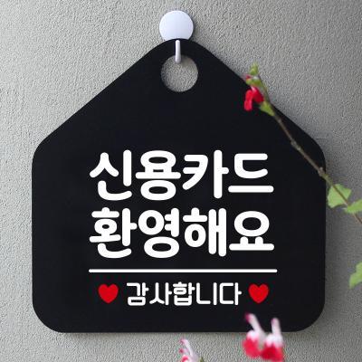 휴무 영업중 오픈 안내판 146신용카드환영 오각20cm