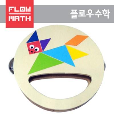[플로우수학교구] 칠교놀이 탬버린 만들기(30인용)