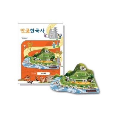 [만공한국사] 고구려_살수대첩