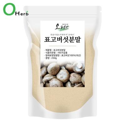 국내산 표고버섯 분말 가루 파우더 250g