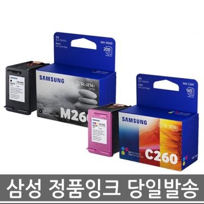 삼성 정품 잉크 M260+C260 (1SET)
