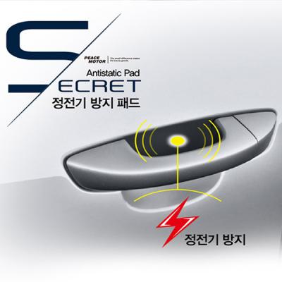 PH 정전기 방지 패드-8pcs구성