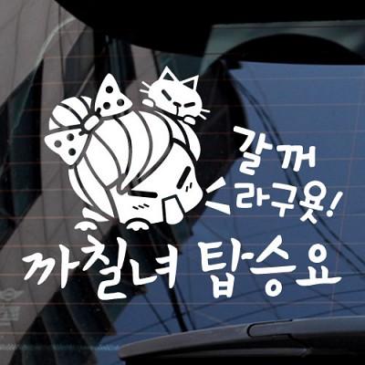 갈꺼라구욧 까칠녀 탑승요 [자동차스티커/초보운전스티커]