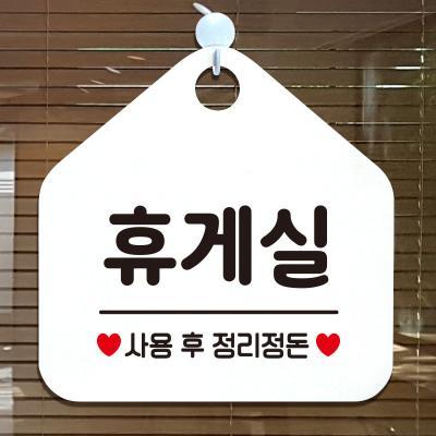 사무실 부서 안내판 와이파이 제작 427휴게실정리정돈