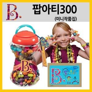 [브랜드B] 팝아티300 (미니작품집)