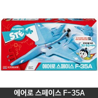 에어로 스페이스 F 35A 프라모델 조립모형 실물축소