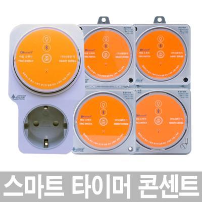 서준전기 에너지절약 콘센트 스마트타이머