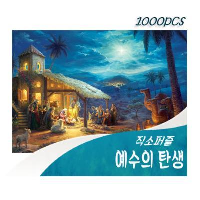 [비앤비퍼즐] 1000PCS 직소 예수의 탄생 PL1418
