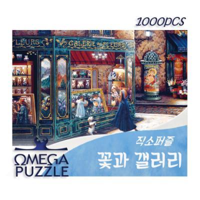 [오메가퍼즐] 1000pcs 직소퍼즐 꽃과 갤러리 1057