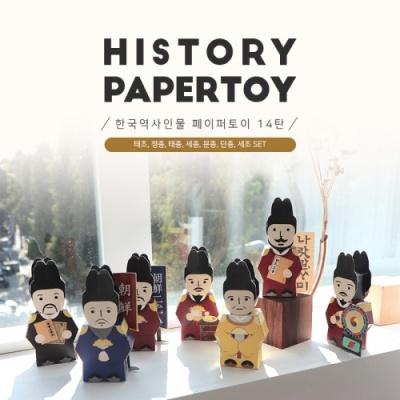 한국역사인물 페이퍼토이 14편_조선의 왕