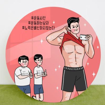 tf702-원형아크릴액자_운동하는남자