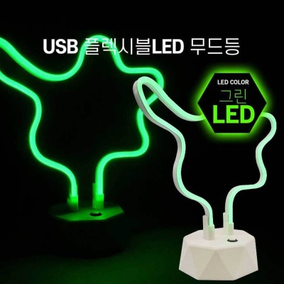 led 무드등 그린 usb 플렉시블 면발광 인테리어
