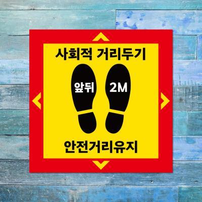 코로나 바닥스티커_001_사각형 레드 사회적 거리두기