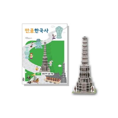 [만공한국사] 고려_경천사지 십층 석탑