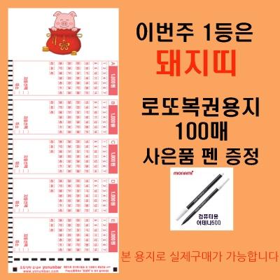 이번주 1등은 돼지띠 로또복권용지100매 펜1개 증정