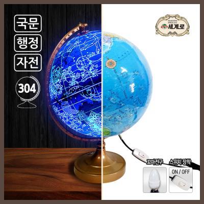 세계로 별자리지구본304-BL블루색상 지름30.4cm지구의