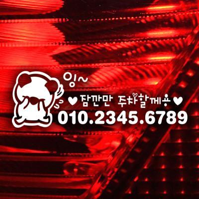 주차번호 잉잠깐만주차 고미02 / 주차번호판 주차스티커 전화번호
