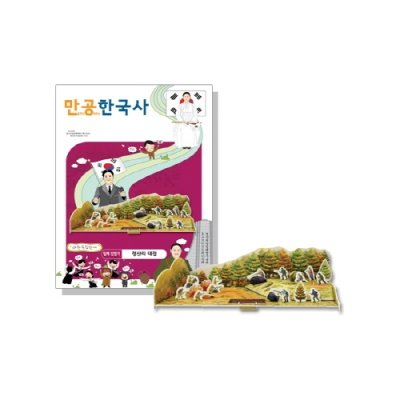 [만공한국사] 일제강점기_청산리 대첩