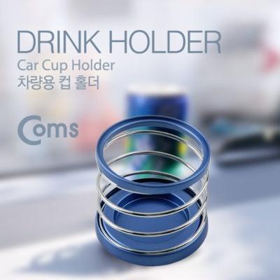 Coms 대시보드 고정 차량용 컵 홀더