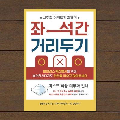 코로나 예방 포스터_008_좌석간 거리두기
