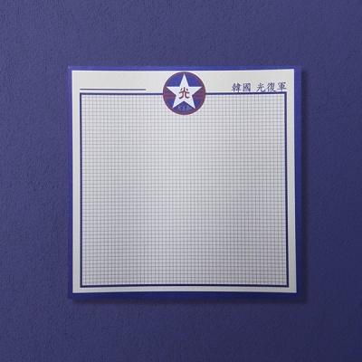 광복군 마크 시리즈 파란색 떡메모지