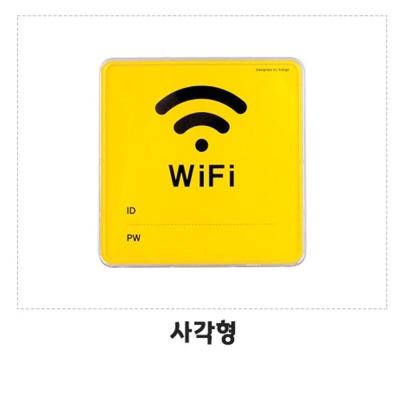 옐로우 와이파이 WiFi 시스템 사인 표지판 2개 사각형