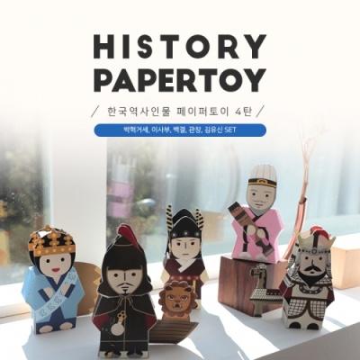 한국역사인물 페이퍼토이 4편_박혁거세 외 4인