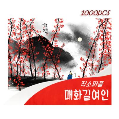 [비앤비퍼즐] 1000PCS 직소 매화길여인 PL1404