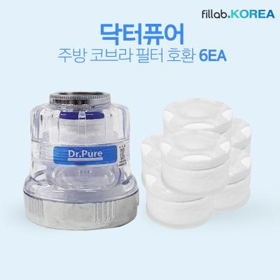 국산 닥터퓨어 주방용 싱크대 코브라 호환필터X6