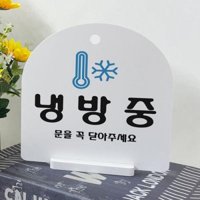 af934-사인알림판_양면_냉방난방중